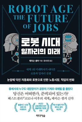 도서 이미지 - 로봇 시대 일자리의 미래