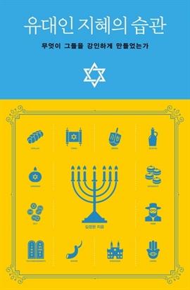 도서 이미지 - 유대인 지혜의 습관