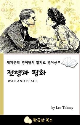 도서 이미지 - 전쟁과 평화