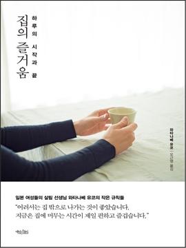 도서 이미지 - 집의 즐거움