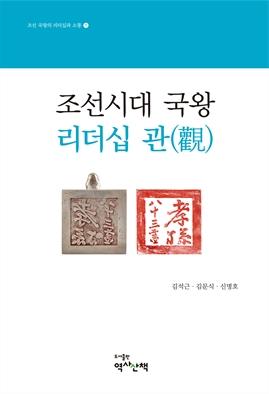 도서 이미지 - 조선시대 국왕 리더십 관