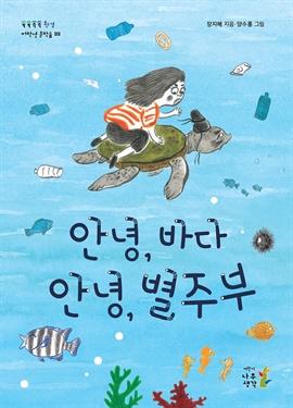 도서 이미지 - 안녕, 바다 안녕, 별주부