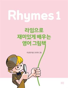 도서 이미지 - 라임으로 재미있게 배우는 영어 그림책 1