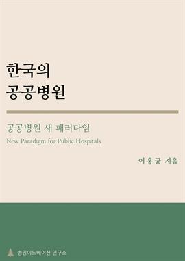 도서 이미지 - 한국의 공공병원
