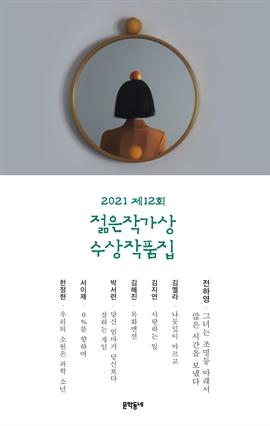 도서 이미지 - 2021 제12회 젊은작가상 수상작품집
