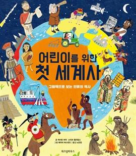 도서 이미지 - (스콜라 똑똑한 그림책 16) 어린이를 위한 첫 세계사