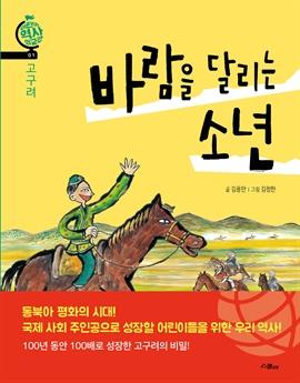 도서 이미지 - (어린이 역사 외교관 01) 고구려 바람을 달리는 소년