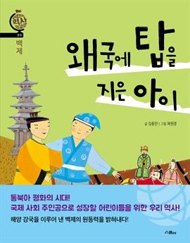 도서 이미지 - (어린이 역사 외교관 03) 왜국에 탑을 지은 아이
