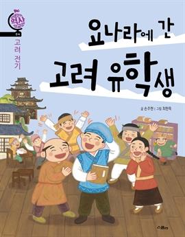 도서 이미지 - (어린이 역사 외교관 04) 요나라에 간 고려 유학생 (고려 전기)