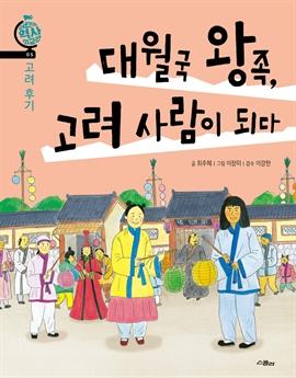 도서 이미지 - (어린이 역사 외교관 05) 대월국 왕족, 고려 사람이 되다 (고려 후기)