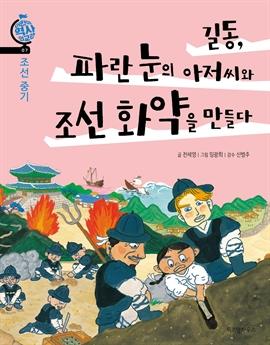 도서 이미지 - (어린이 역사 외교관 07) 길동, 파란 눈의 아저씨와 조선 화약을 만들다