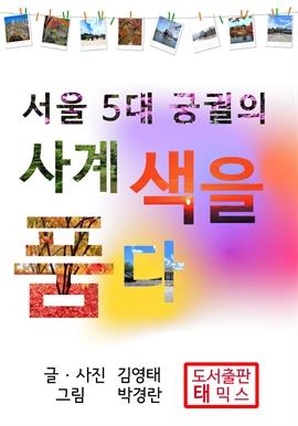 도서 이미지 - 서울 5대 궁궐의 사계 색을 품다
