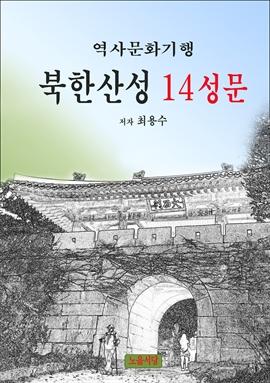 도서 이미지 - 북한산성 14성문