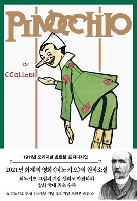 도서 이미지 - 피노키오 초판본