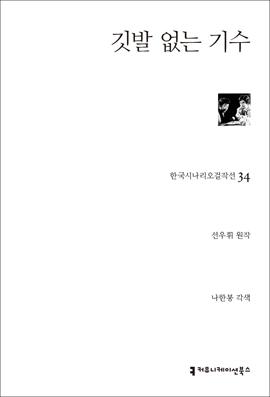 도서 이미지 - 깃발 없는 기수