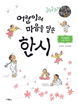 도서 이미지 - (우리고전생각수업 09) 어린이의 마음을 담은 한시