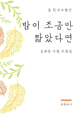 도서 이미지 - 밤이 조금만 짧았다면 - 김유정 수필 모음집