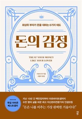 도서 이미지 - 돈의 감정