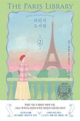 도서 이미지 - 파리의 도서관 2