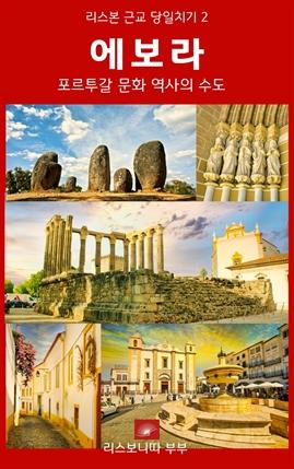 도서 이미지 - 포르투갈 문화 역사의 수도 에보라