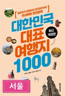 도서 이미지 - 대한민국 대표여행지 1000 : 서울