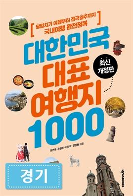도서 이미지 - 대한민국 대표여행지 1000 : 경기