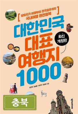 도서 이미지 - 대한민국 대표여행지 1000 : 충북