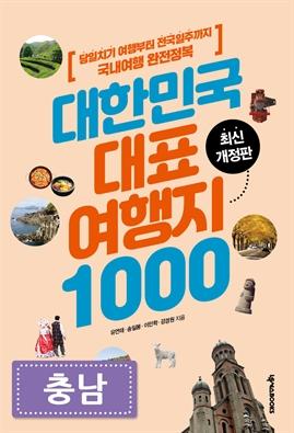 도서 이미지 - 대한민국 대표여행지 1000 : 충남