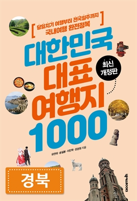 도서 이미지 - 대한민국 대표여행지 1000 : 경북