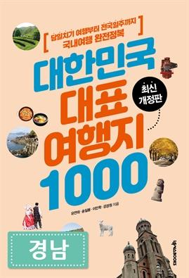 도서 이미지 - 대한민국 대표여행지 1000 : 경남