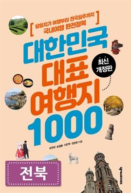 도서 이미지 - 대한민국 대표여행지 1000 : 전북