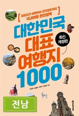도서 이미지 - 대한민국 대표여행지 1000 : 전남