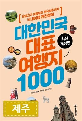 도서 이미지 - 대한민국 대표여행지 1000 : 제주