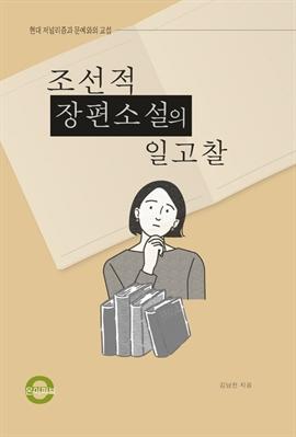도서 이미지 - 조선적 장편소설의 일고찰