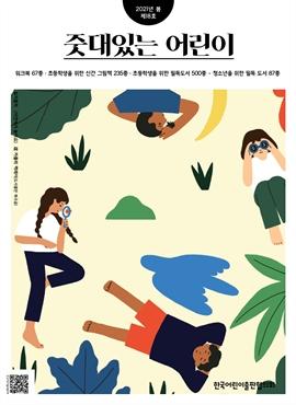 도서 이미지 - 줏대있는 어린이 2021년 봄 (제18호)