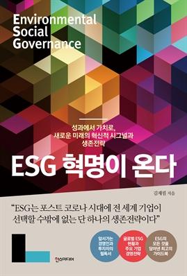 도서 이미지 - ESG 혁명이 온다