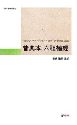 도서 이미지 - 昔典本 六祖檀經