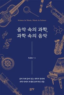 도서 이미지 - 음악 속의 과학, 과학 속의 음악