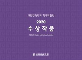 도서 이미지 - 대한건축학회 학생작품전 2020 수상작품