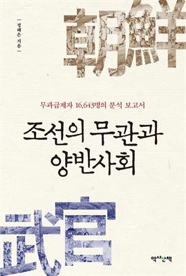 도서 이미지 - 조선의 무관과 양반사회