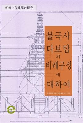 도서 이미지 - 불국사 다보탑의 비례구성에 대하여