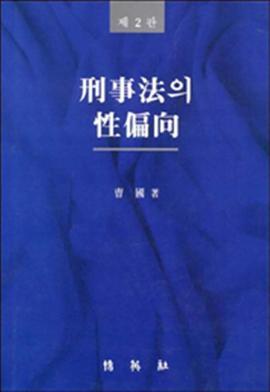 도서 이미지 - 형사법의 성편향 - 제2판