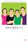 부모와 학부모 사이 : SBS 스페셜 <부모vs학부모> '기적의 카페' 공식 교재